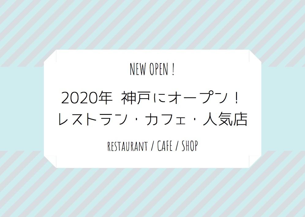【2020年】三宮・元町・神戸にオープン!レストラン・カフェ・スイーツ・人気店の新店情報まとめ