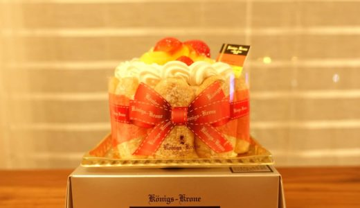 ケーニヒスクローネのケーキが宅配が配送無料で利用できる!メニューや予約方法を徹底紹介