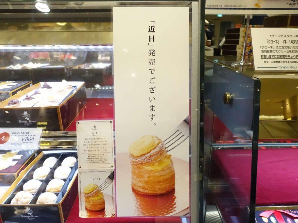 ケーニヒスクローネ 近日 商品 スイーツ 値段 感想 ブログ
