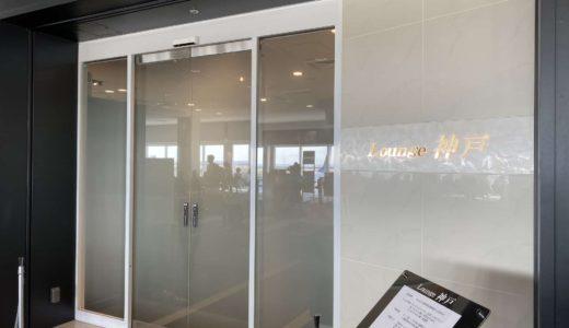 神戸空港「ラウンジ神戸」を詳しく紹介!どのゴールドカードがOK?家族や同伴者は?