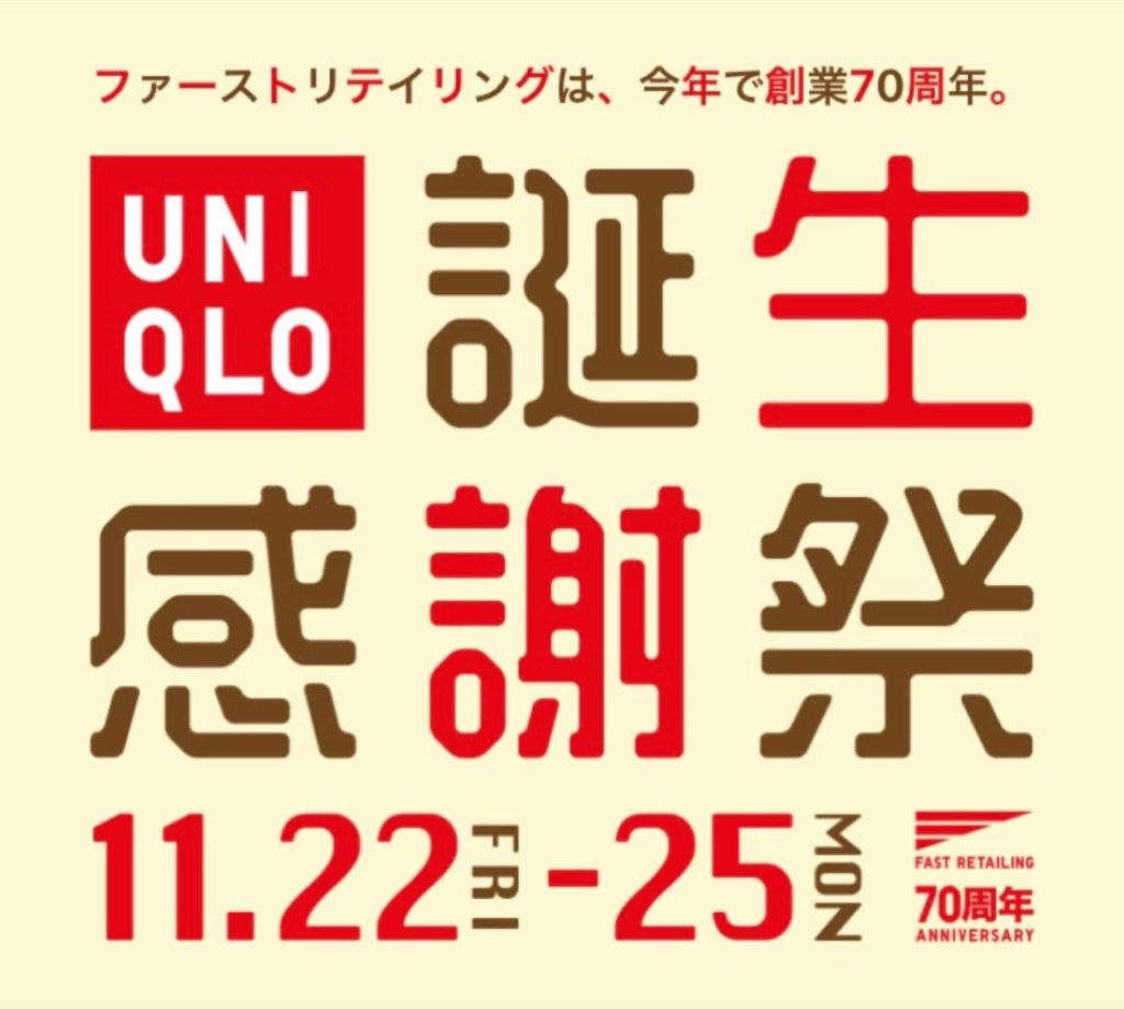 ユニクロ 誕生 感謝祭 2019 神戸 開催期間 いつ 11月 店舗
