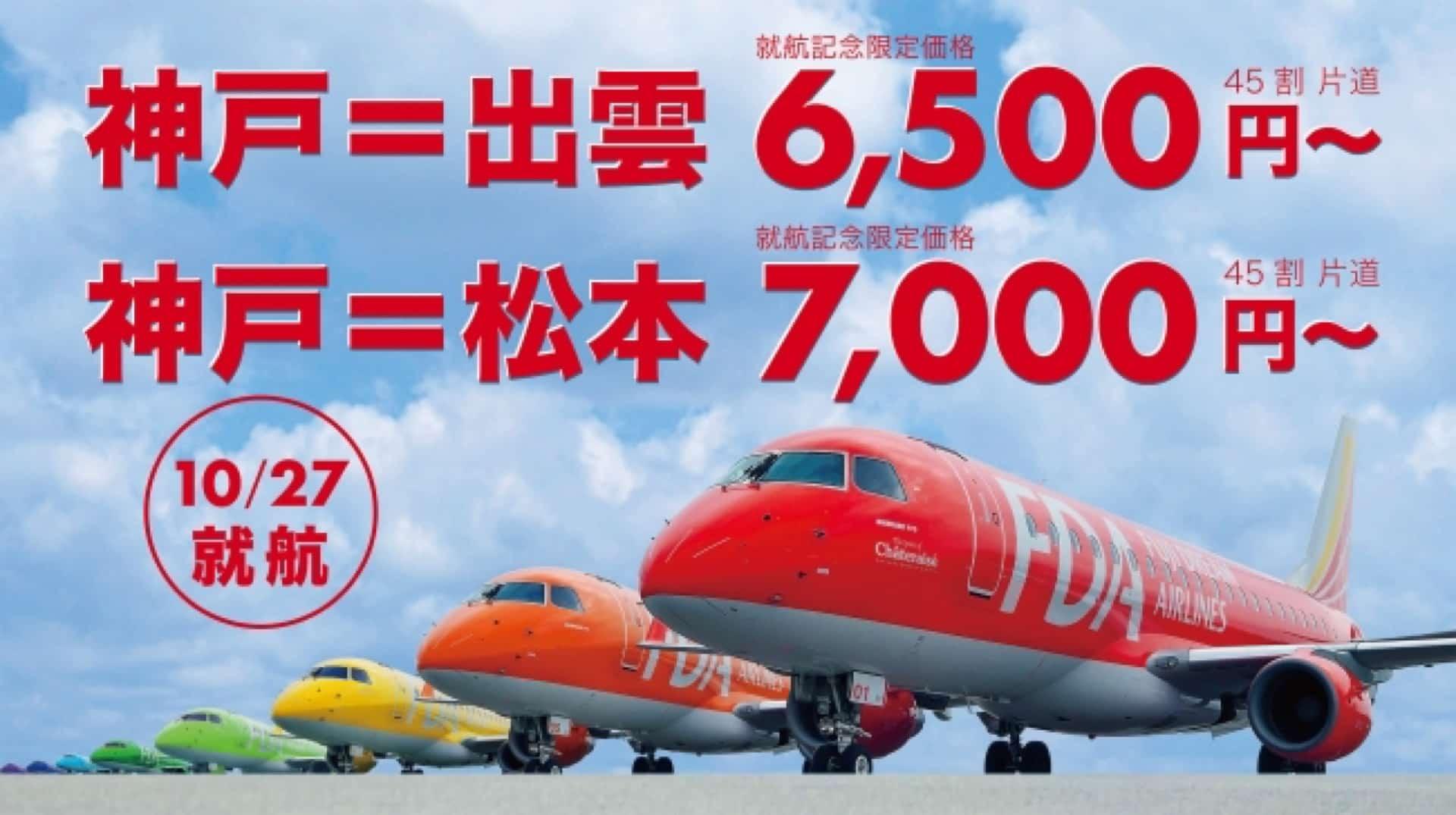 フジドリームエアラインズが神戸空港に就航!出雲・松本に1時間で行ける