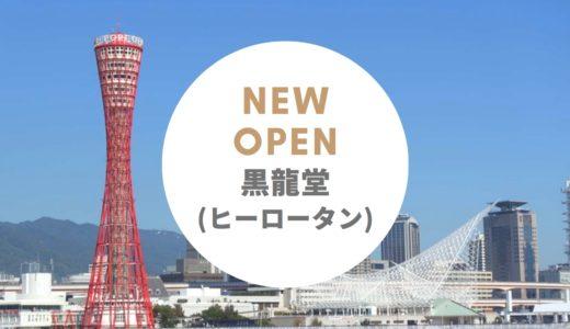 黒瀧堂(ヒーロータン) − 神戸・元町に2020年1月タピオカ専門店がオープン!