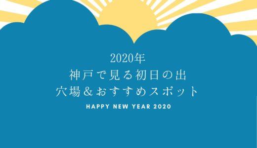 【2020年】神戸で見る初日の出!穴場&おすすめスポット8選。山から見る?海から見る?