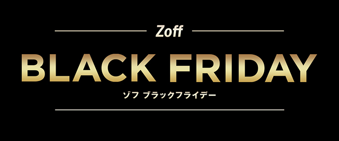 Zoff ゾフ ブラックフライデー 2019 いつ 開催期間 11月