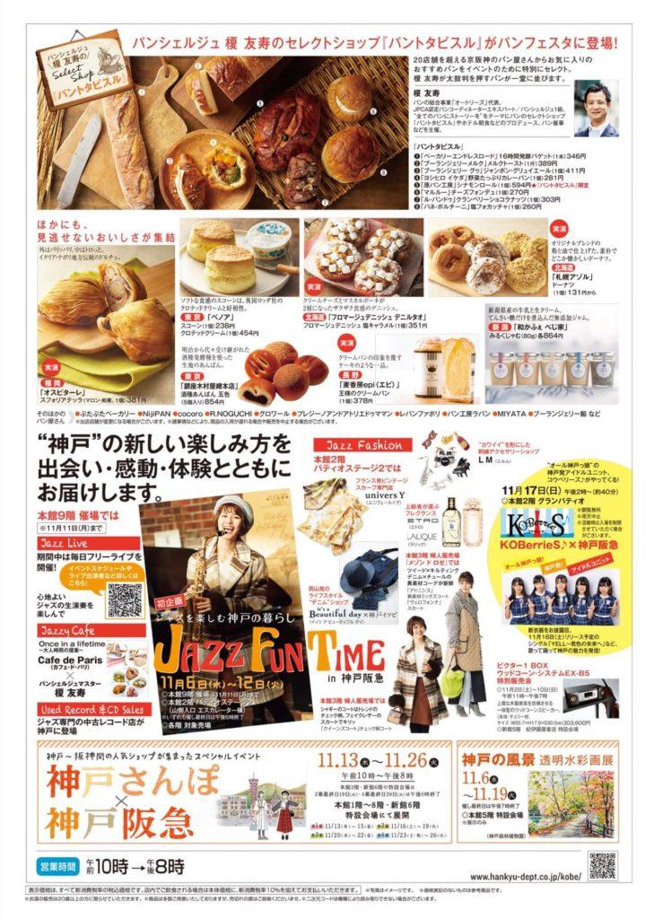 神戸阪急 パンフェスタ 神戸 2019 催事 イベント 出店 店舗一覧 パン屋