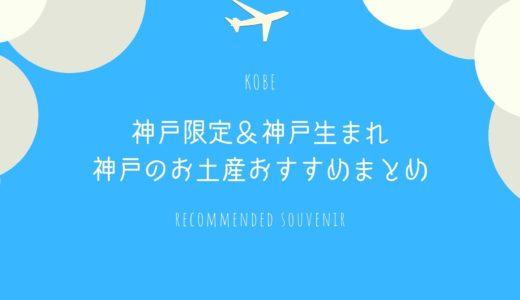 神戸のお土産おすすめ9選!地元民が選ぶすべらないスイーツ・グルメはコレ✔️