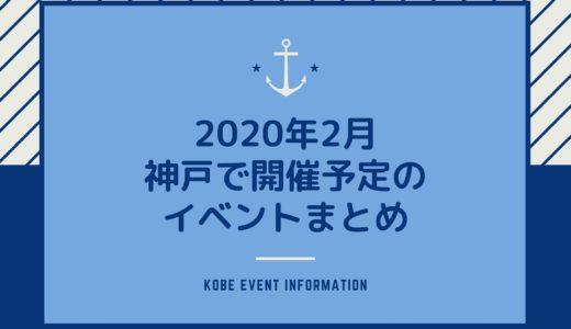 【神戸のイベント|2020年2月】イベント一覧&ライブ・スポーツ・美術館・博物館情報も