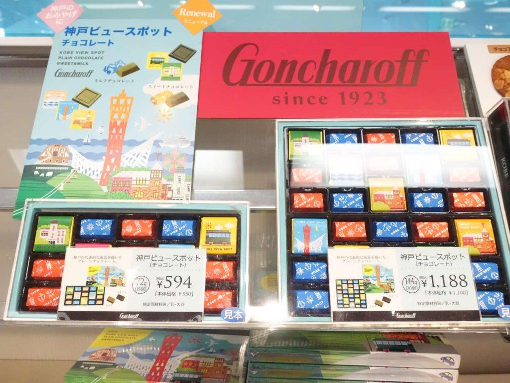神戸空港 お土産 おすすめ ゴンチャロフ チョコレート