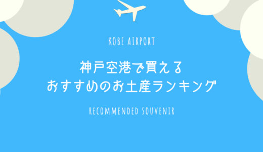 神戸っ子が厳選!神戸空港のお土産おすすめランキングTOP15【空港限定商品あり】