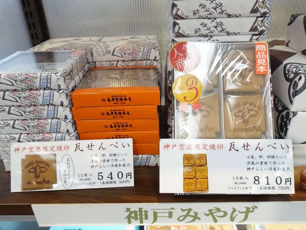 神戸空港 お土産 おすすめ 亀井堂總本店 瓦せんべい 神戸空港限定