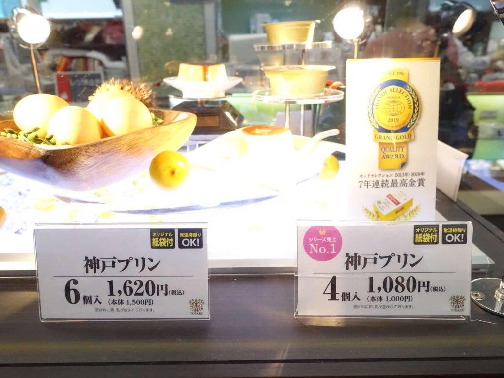 神戸空港 お土産 おすすめ 神戸プリン