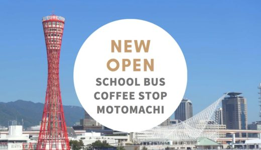 スクールバスコーヒーストップ − 神戸・元町に2020年1月オープン!おしゃれな空間のカフェ