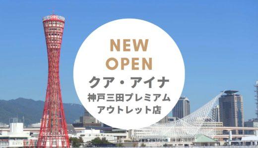 クア・アイナ 神戸三田プレミアム・アウトレット店 − 神戸に初出店!2019年12月オープン