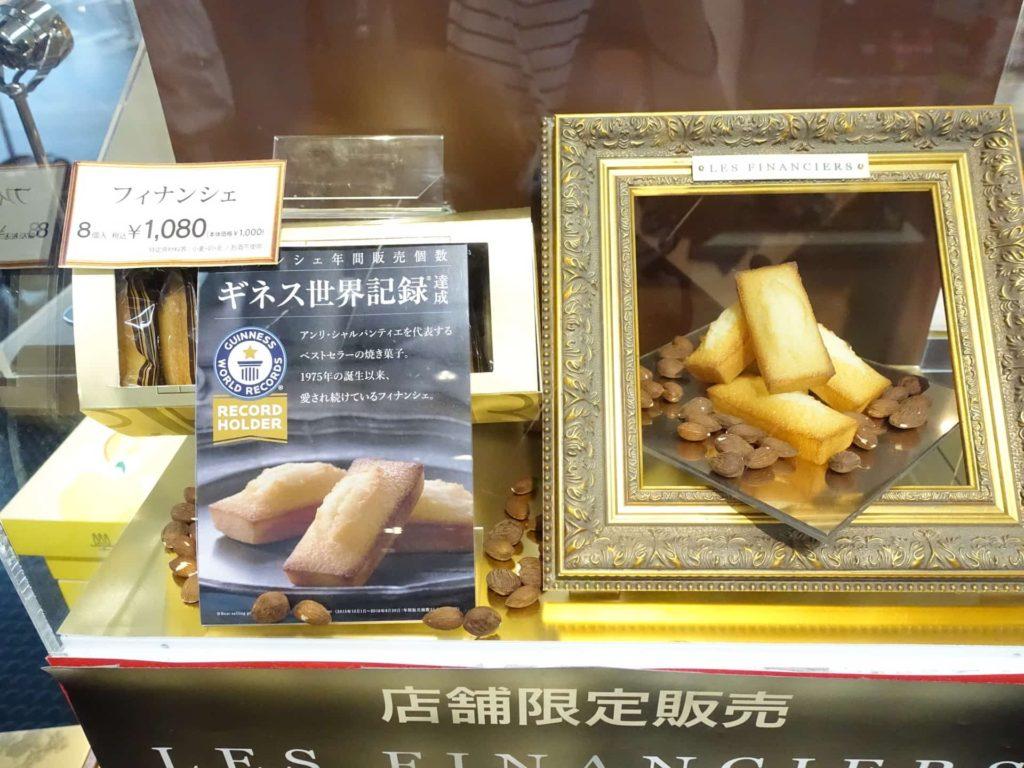 神戸空港 お土産 おすすめ アンリシャルパンティエ フィナンシェ