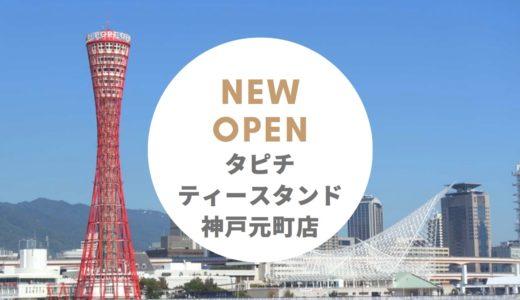 タピチティースタンド 神戸元町店 − 2020年1月オープン!タピオカチーズティー専門店