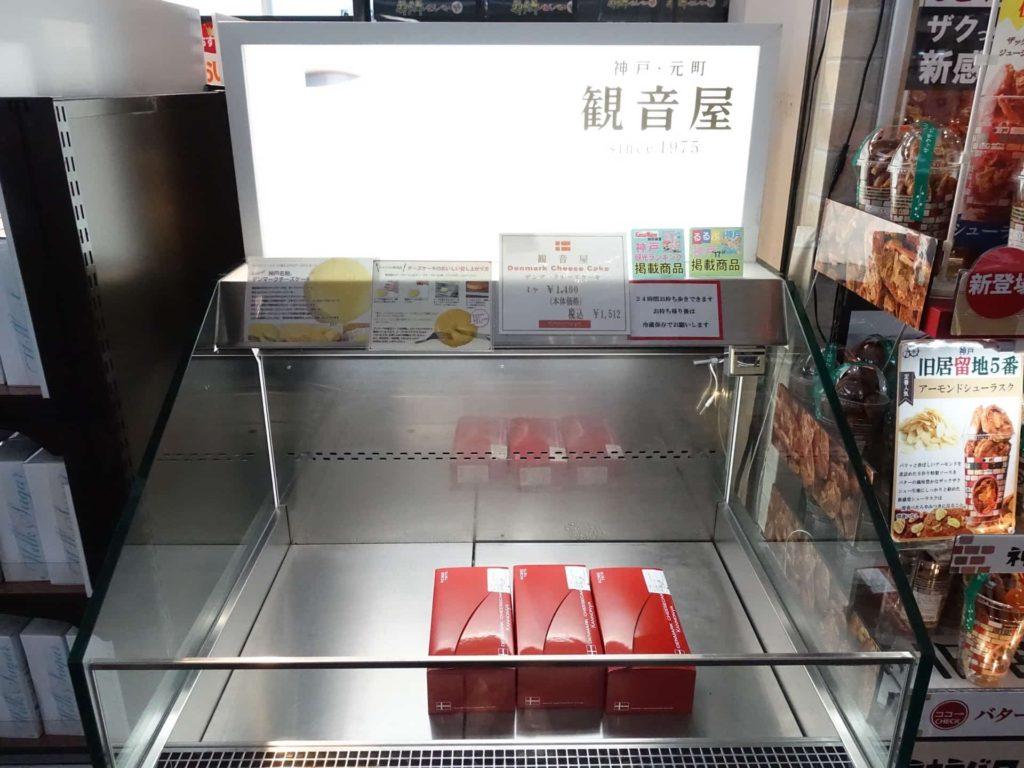 神戸空港 お土産 おすすめ 観音屋 デンマークチーズケーキ