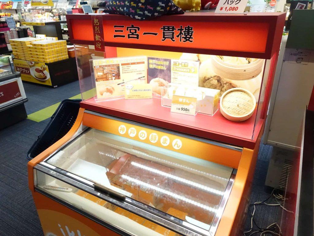 神戸空港 お土産 おすすめ 豚まん 一貫楼