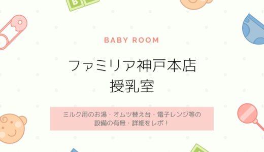 【ファミリア神戸本店の授乳室】ミルク用のお湯・オムツ替え台あり!設備を詳しく紹介