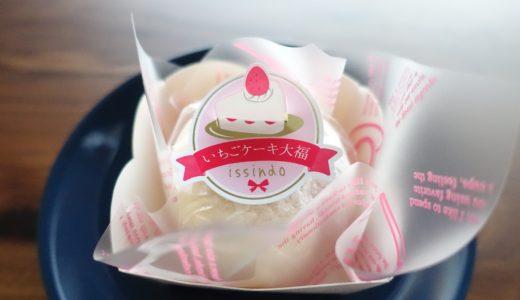 一心堂 神戸阪急店 − 店舗限定「いちごケーキ大福」も!フルーツ大福の人気店