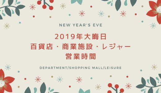 【2019年12月31日大晦日】神戸の主な百貨店・商業施設&レジャー施設の営業時間まとめ