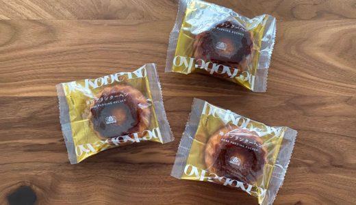 モロゾフ「神戸プリンクーヘン」 − 神戸阪急限定!あのカスタードプリンが焼菓子に