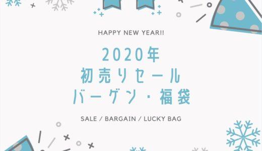 【2020年初売りバーゲン】神戸阪急・大丸神戸店・神戸マルイ・umie等の初売りセール・福袋一覧