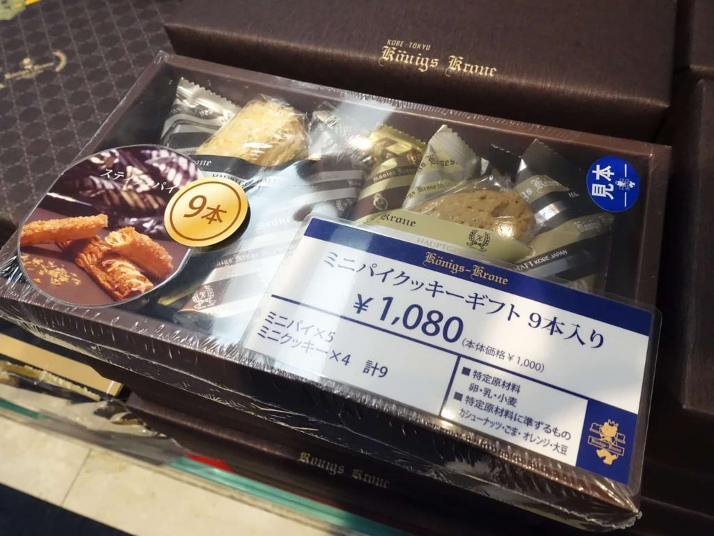神戸空港 お土産 おすすめ ケーニヒスクローネ