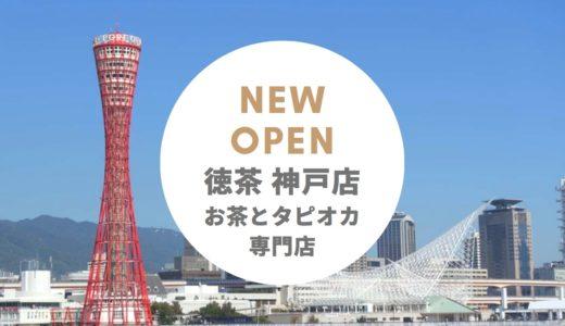 徳茶 神戸店 − お茶とタピオカ専門店が三宮・トアロード近くにオープン!