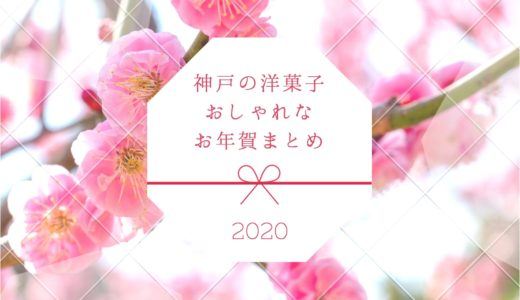 【2020年お正月】お年賀におしゃれな神戸の洋菓子・スイーツを。おすすめ43選