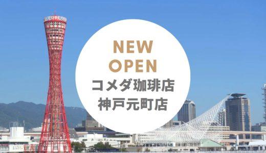 コメダ珈琲店 神戸元町店 − 2020年2月オープン!シロノワールも気軽に楽しめる