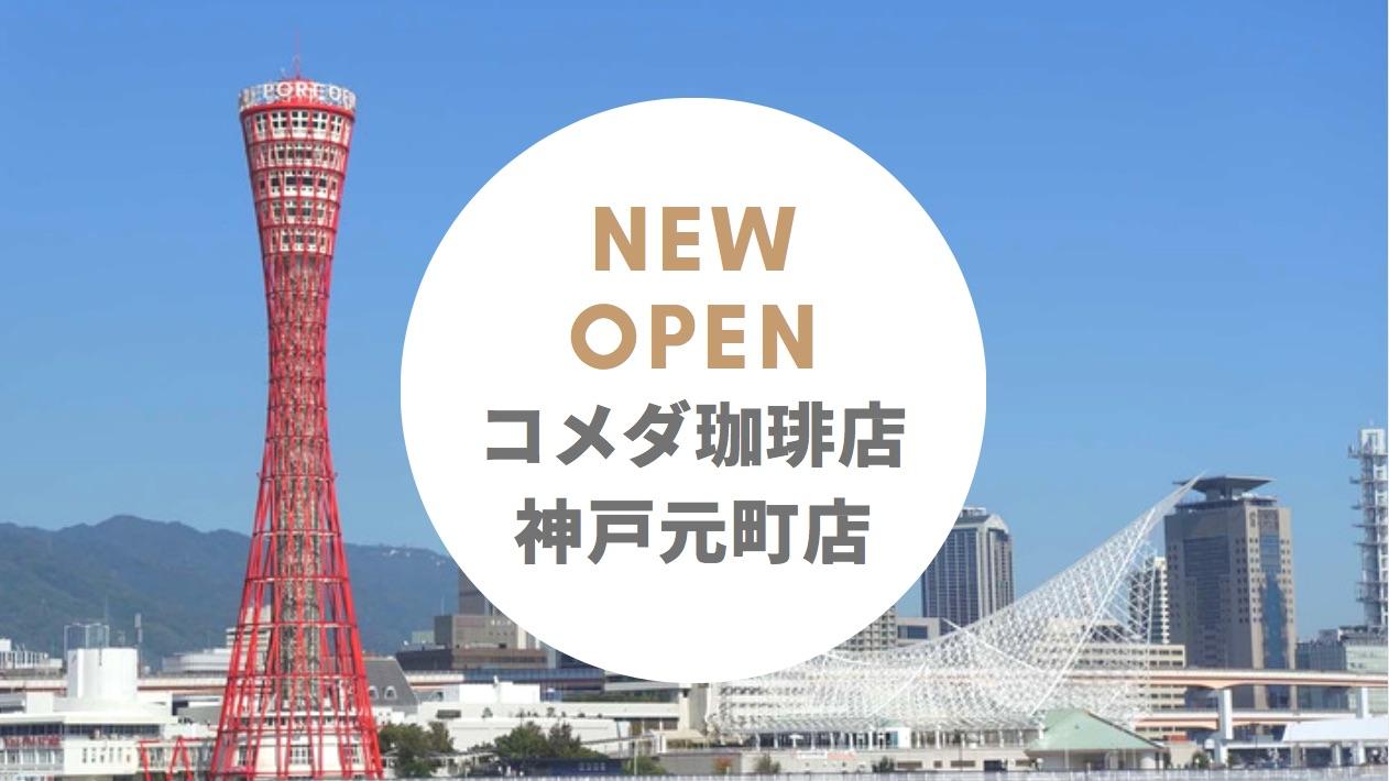 元町 コメダ 珈琲