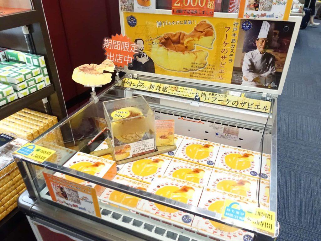 神戸空港 お土産 おすすめ フーケ