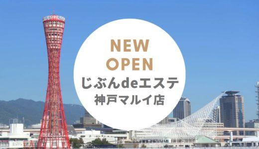 「じぶんdeエステ 神戸マルイ店」2019年12月オープン!定額でセルフエステが通い放題