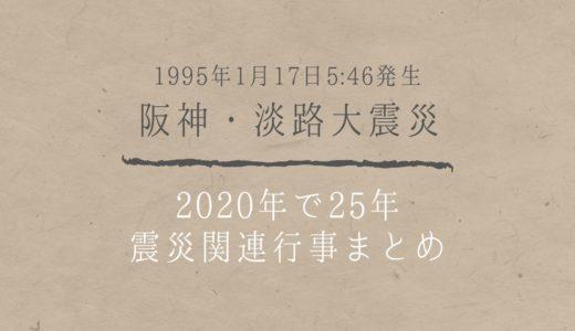 【2020年】阪神・淡路大震災から25年。「1.17のつどい」など関連行事まとめ