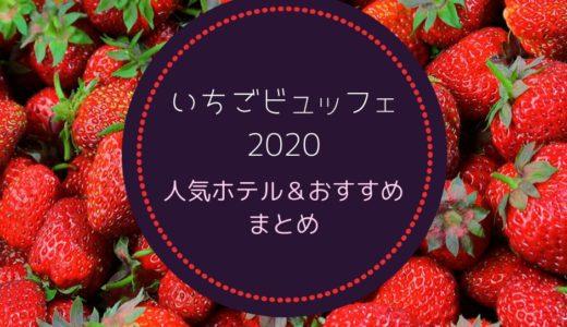 【いちごビュッフェ2020】神戸で楽しめる!人気ホテル&おすすめ6選