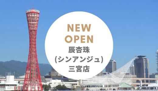 辰杏珠(シンアンジュ) 神戸元町店 − 2020年3月オープン!台湾タピオカドリンク専門店