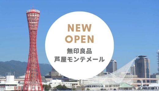 「無印良品 芦屋モンテメール」オープン!2020年3月いよいよ芦屋にも登場
