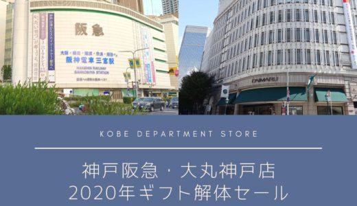 【2020年】「ギフト解体セール」神戸阪急・大丸神戸店での開催期間をチェック!
