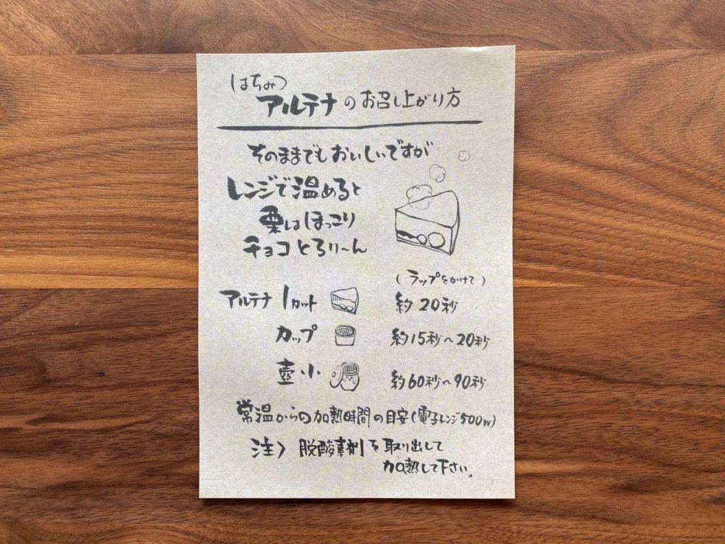 ケーニヒスクローネ アマンドアルテナショコラ 神戸阪急 限定 ブログ