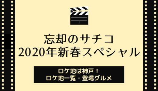 「忘却のサチコ」2020年新春スペシャルは神戸!撮影ロケ地・登場グルメをチェック✔️