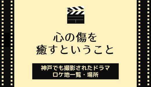 「心の傷を癒すということ」撮影場所・ロケ地は?阪神大震災のNHKドラマ