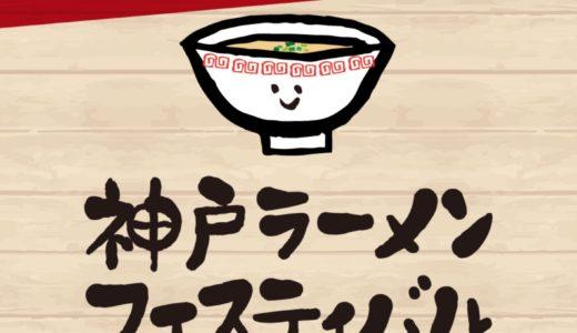 【2020年】「神戸ラーメンフェスティバル」マリンピア神戸で開催!全国の人気ラーメン店が集結
