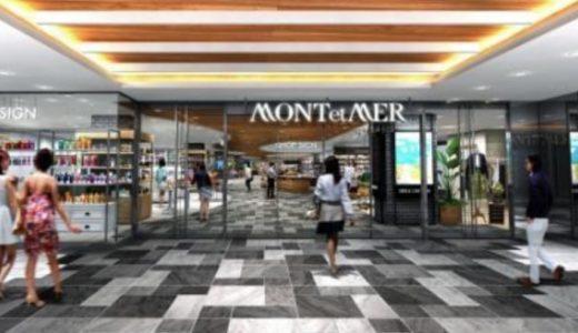 芦屋の「モンテメール」が2020年3月リニューアル!改装後のテナントに無印良品やスタバも