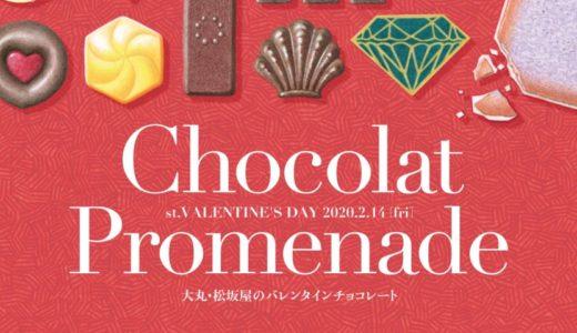 【2020年】大丸神戸店で「ショコラプロムナード」開催!出店一覧&注目チョコ