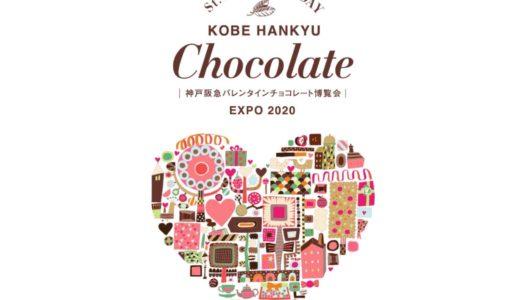 【2020年】神戸阪急で「バレンタインチョコレート博覧会」開催!出店一覧&注目チョコ