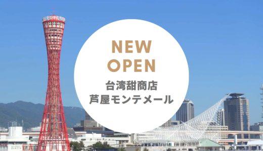 「台湾甜商店 芦屋モンテメール店」が2020年3月オープン!タピオカ・台湾スイーツを芦屋でも