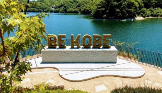 「BE KOBE」モニュメントが北区にも登場!神出山田自転車道の詳しい場所・デザインは?