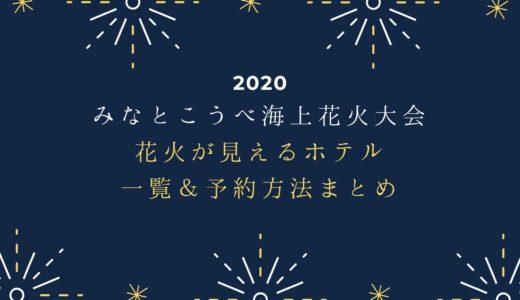 【中止】「みなとこうべ海上花火大会2020」見えるホテルはココ!宿泊の予約方法&受付期間まとめ