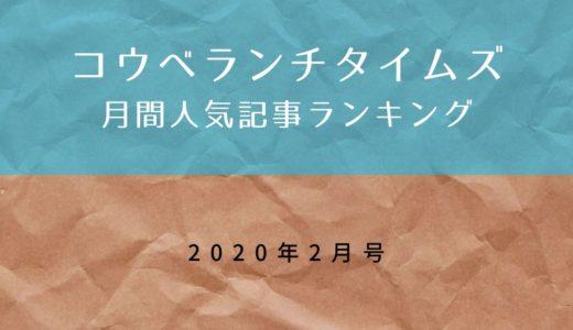 【月間人気記事ベスト10】コウベランチタイムズ2020年2月号